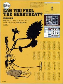 Shinzou_article_2