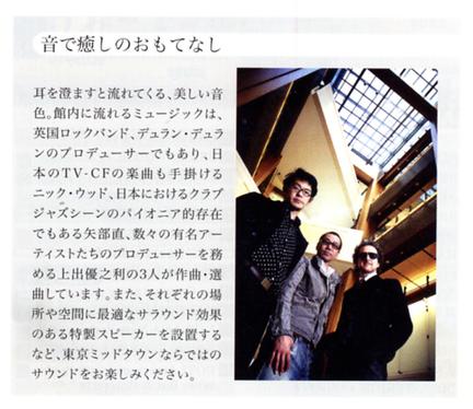 Tokyomidtown_sound